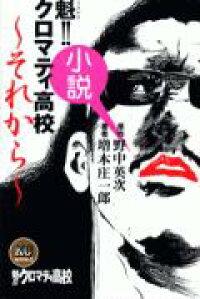 楽天ブックス: 小説魁!!クロマ...