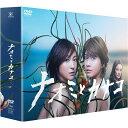 ナオミとカナコ DVD-BOX [ 広末涼子 ]