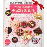 かわいく作れるチョコ&お菓子 (主婦の友生活シリーズ)