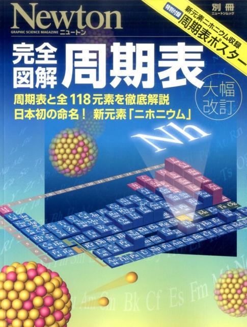完全図解周期表大幅改訂 周期表と全118元素を徹底解説/日本初の命名!新元 (ニュートンムック Newton別冊)