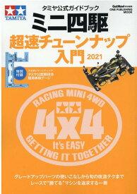 ミニ四駆超速チューンナップ入門(2021) タミヤ公式ガイドブック (ONE PUBLISHING MOOK ミニ四駆超速SERI)