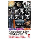宇宙開発の未来年表 (イースト新書Q)