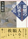 親鸞の伝承と史実 関東に伝わる聖人像 [ 今井雅晴(歴史学) ]