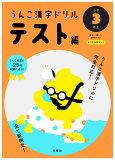 日本一楽しい漢字テストうんこ漢字ドリルテスト編小学3年生 (うんこ漢字ドリルシリーズ)
