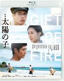 映画 太陽の子 通常版【Blu-ray】