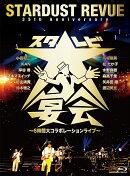 35th Anniversary スタ☆レビ大宴会 〜6時間大コラボレーションライブ〜【Blu-ray】