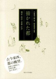 描かれた都 開封・杭州・京都・江戸 [ 大倉集古館 ]