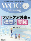 WOC Nursing(Vol.7No.2(2019)