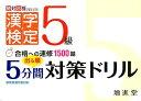 出る順5級漢字検定5分間対策ドリル 合格への速修1500題 [ 増進堂・受験研究社 ]