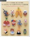 カワイイ!かぎ針編み 刺しゅう糸で編む ちいさなキューピー人形のコスチュームBOOK