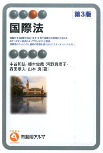 国際法第3版 (有斐閣アルマ) [ 中谷和弘 ]