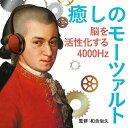 癒しのモーツァルト〜脳を活性化する4000Hz