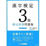 漢字検定3級頻出度順問題集