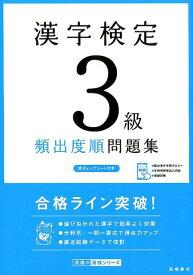 漢字検定3級頻出度順問題集 [ 資格試験対策研究会 ]