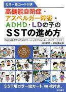 高機能自閉症・アスペルガー障害・ADHD・LDの子のSSTの進め方