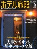 月刊 ホテル旅館 2014年 06月号 [雑誌]