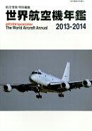 世界航空機年鑑2013-2014 2014年 06月号 [雑誌]