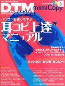 DTM MAGAZINE (マガジン) 2014年 06月号 [雑誌]