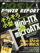 DOS/V POWER REPORT (ドス ブイ パワー レポート) 2014年 06月号 [雑誌]