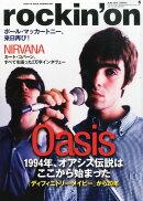 rockin'on (ロッキング・オン) 2014年 06月号 [雑誌]