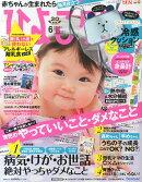 ひよこクラブ 2014年 06月号 [雑誌]