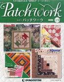 隔週刊 パッチワーク 改訂版 2014年 6/24号 [雑誌]