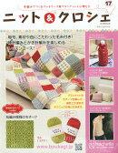週刊 ニット&クロッシェ 2014年 6/25号 [雑誌]