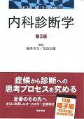内科診断学第3版