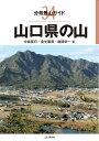 山口県の山 (分県登山ガイド) [ 中島篤巳 ]