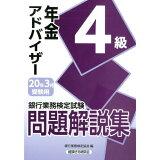 銀行業務検定試験年金アドバイザー4級問題解説集(2020年3月受験用)