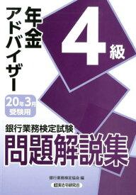 銀行業務検定試験年金アドバイザー4級問題解説集(2020年3月受験用) [ 銀行業務検定協会 ]