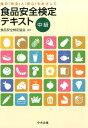 食品安全検定テキスト(中級) 食の「安全」と「安心」をめざして [ 食品安全検定協会 ]