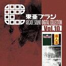 東亜プラン ARCADE SOUND DIGITAL COLLECTION Vol.10