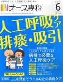 ナース専科 2014年 06月号 [雑誌]