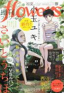 増刊flowers (フラワーズ) 初夏号 2014年 06月号 [雑誌]