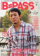 BACKSTAGE PASS (バックステージ・パス) 2014年 06月号 [雑誌]