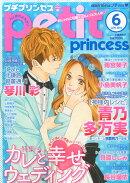 プチプリンセス 2014年 06月号 [雑誌]