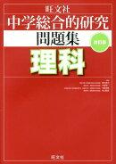 中学総合的研究問題集理科〔改訂版〕