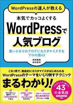 WordPressの達人が教える 本気でカッコよくする WordPressで人気ブログ 思い通りのブログにカスタマイズするプロの…
