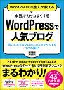 WordPressの達人が教える 本気でカッコよくする WordPressで人気ブログ 思い通りのブログにカスタマイズするプロの技4…