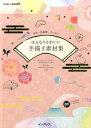 はんなりかわいい手描き素材集 水彩・色鉛筆・クレヨン (デジタル素材BOOK) [ fuu ]
