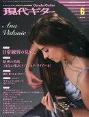 現代ギター 2014年 06月号 [雑誌]