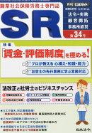 ビジネスガイド別冊 SR (開業社会保険労務士専門誌) 第34号 2014年 06月号 [雑誌]