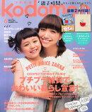 kodomoe (コドモエ) 2014年 06月号 [雑誌]