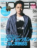 Men's JOKER (メンズ ジョーカー) 2014年 06月号 [雑誌]