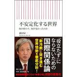 不安定化する世界 (朝日新書)