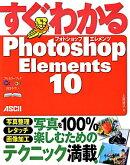 すぐわかるPhotoshop Elements 10