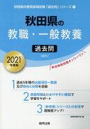 秋田県の教職・一般教養過去問(2021年度版)