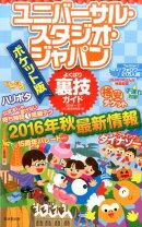 ユニバーサル・スタジオ・ジャパンよくばり裏技ガイド(2016〜17年)ポケット版