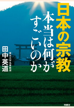 【POD】日本の宗教 本当は何がすごいのか